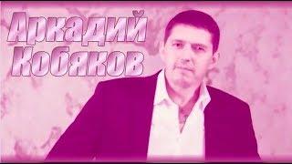 Смотреть клип Аркадий Кобяков - Парапет