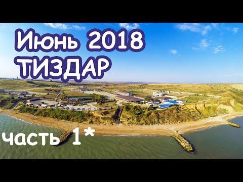 ТИЗДАР | ОТДЫХ на АЗОВСКОМ море | Море 2018 ...