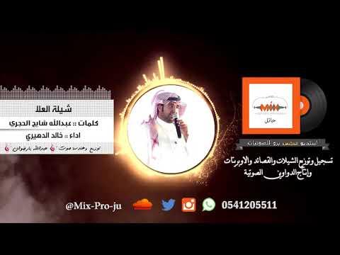شيلة العلا كلمات عبدالله شايح الحجري اداء خالد الدهيري