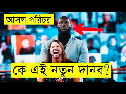 কে এই বিশাল দানব? | জানুন তার পরিচয় | Aj styles new bodyguard | Wrestle Bangla | Rahul