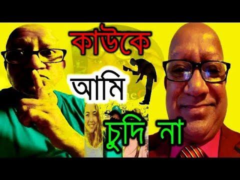 Sifat ullah vs Facebook I Cancer Of Facebook Live I সিফাত উল্লাহের নষ্টামি দেখুন। sifat fb Live