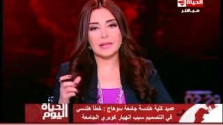 بالفيديو.. عميد هندسة سوهاج يشكر «السيسي» لتكليف الجيش بإصلاح كوبري الجامعة المنهار