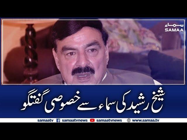 Federal Minister Sheikh Rasheed Exclusive Talk | SAMAA TV | 13 Nov 2019