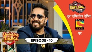 The Musical Blast | Undekha Tadka | Episode 10 | The Kapil Sharma Show Season 2 | SonyLIV | HD