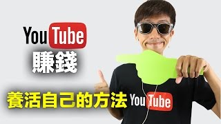 youtube賺錢(養活自己的三個方法)EP7 (中文字幕)