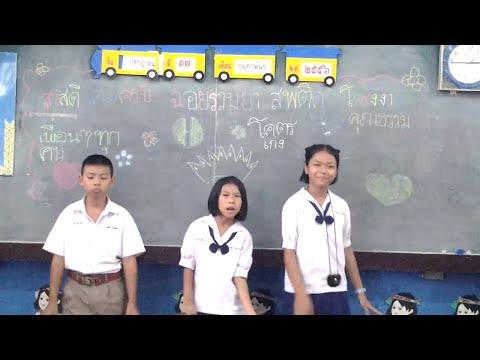 การร้องเพลงฉ่อยเรื่อง ยาเสพติด โรงเรียนตชด.ค่ายพระเจ้าตากสงเคราะห์ 2
