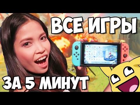Все игры Nintendo Switch за 5 минут!