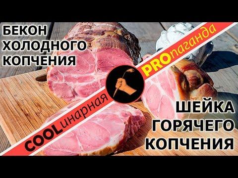 Копчение мяса. Шейка