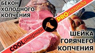 Копчение мяса. Шейка горячего копчения, бекон холодного копчения