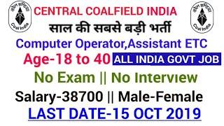 Govt Jobs in Sep 2019|Coal India Recruitment 2019|Central Coal Field(CCL) Recruitment|CCL Vacancy
