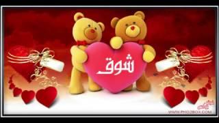 اسم شوق في فيديو I love you شوق shouq