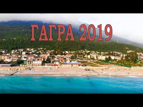 видео: Гагра | Абхазия 2019 | Аквапарк | Цены в кафе | Выпуск №5