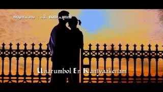 Urangaan Neeyenikkarikil with Lyrics | Aadyamai (Ninakkai Series) | P.Jayachandran