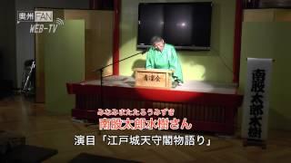 WebTV#105 講談で大合戦!安倍一族の絆サミット
