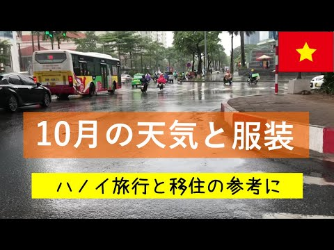 10月の天気と服装@ハノイ【EZ★TV101】ハノイ旅行と移住の参考に