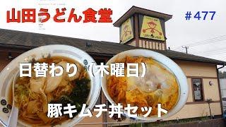 山田うどん食堂 日替わりセット(木曜日) 豚キムチ丼セット #477