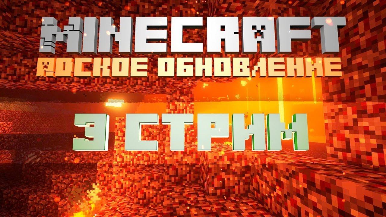 🔥 Minecraft 1.16 Адское Обновление [3 Стрим]