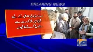 Breaking News - PTI files disqualification petition against Zardari in SC