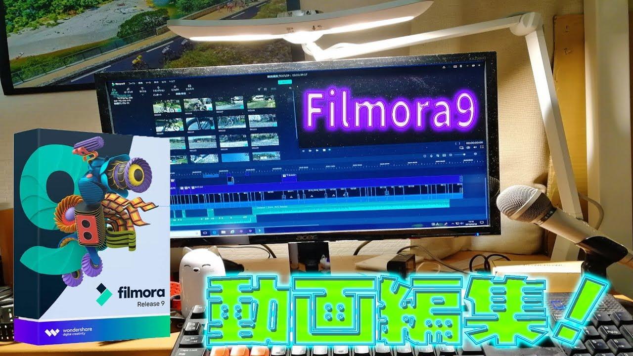 【動畫編集】Filmora9で実際に動畫を作ってみた!! - YouTube