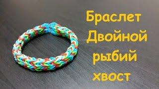 Браслет Двойной рыбий хвост из резинок Rainbow loom bands (double fishtail bracelet)