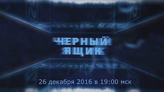 """""""ЧЁРНЫЙ ЯЩИК"""". АНОНС ПРОГРАММЫ"""