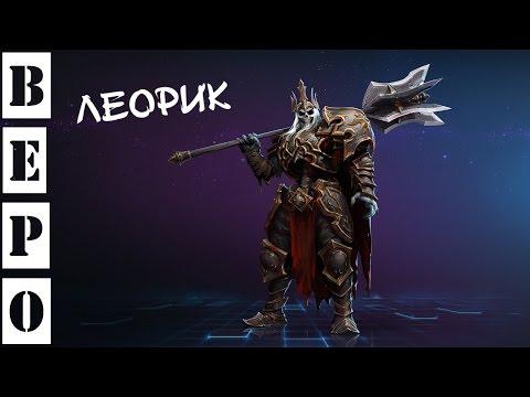 видео: heroes of the storm. Леорик !