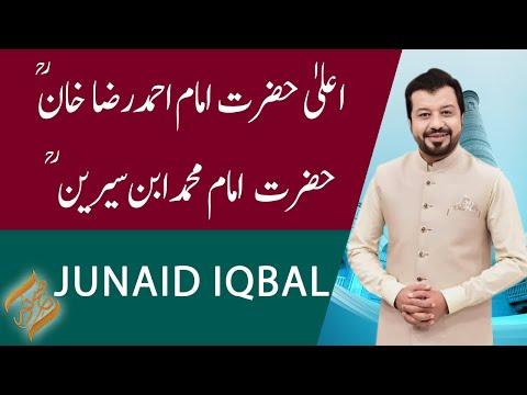 SUBH-E-NOOR | Hazrat Imam Ahmed Raza Khan ؒ | Junaid Iqbal | 22 May 2021 | 92NewsHD thumbnail