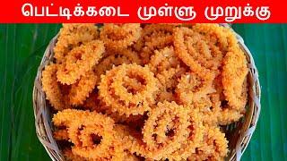 Mullu murukku recipe in tamil Evening snacks recipe in tamil