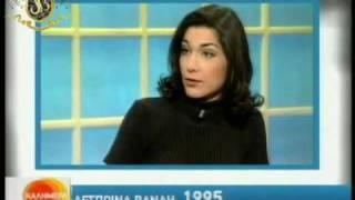 Δεσποινα Bανδη | Καλημερα Ελλαδα (1995)