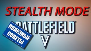 Полезные советы Firestorm Battlefield 5 & бесшумное передвижение