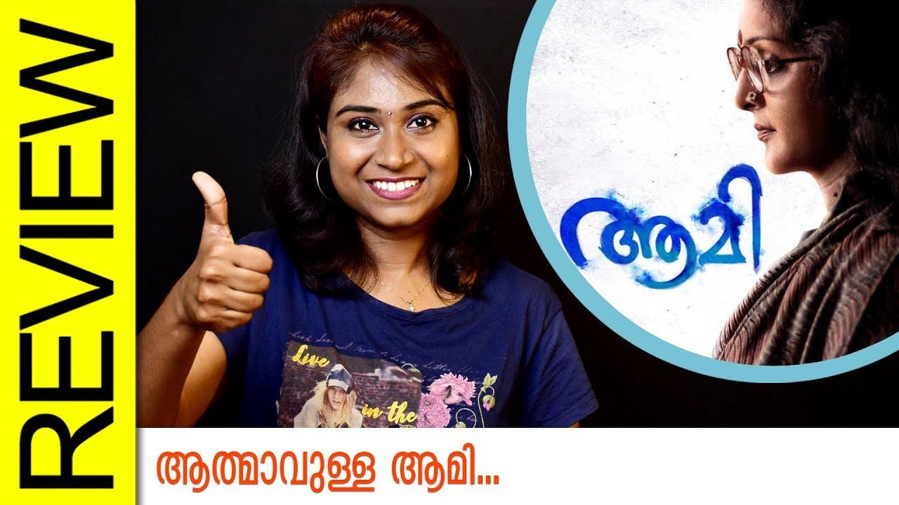 Aami Malayalam Movie Review by Fehida | Monsoon Media