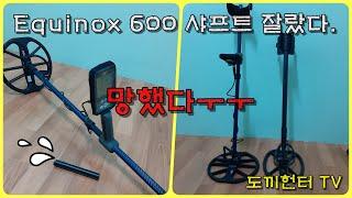 #금속탐지기#Equinox#metal detect[금속…