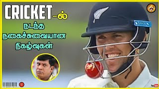 Funny Moments in Cricket History in Tamil || Cricket Magnet || The Magnet Family