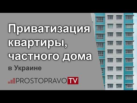 Приватизация квартиры, дачного домика в Украине в 2020 году