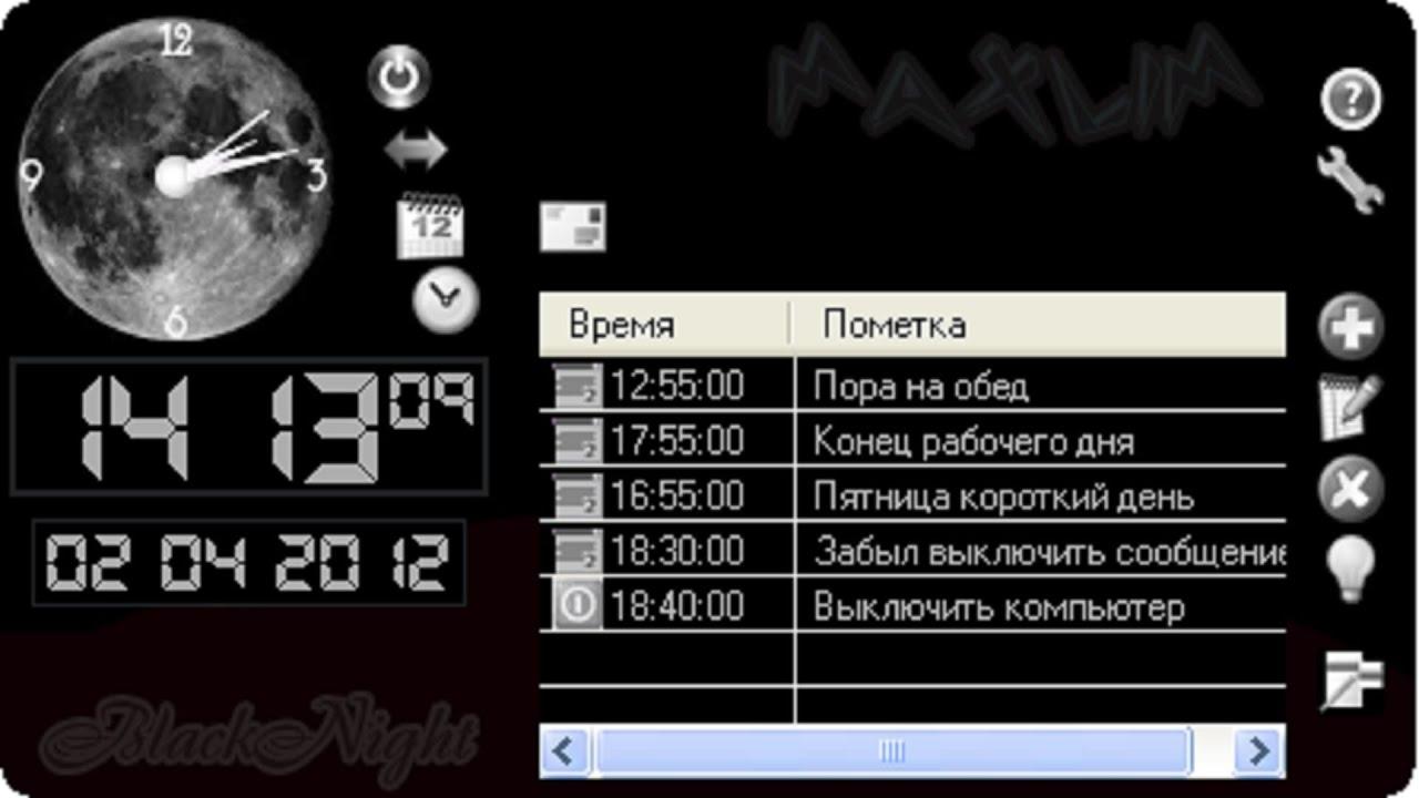 Скачать программу будильник на пк
