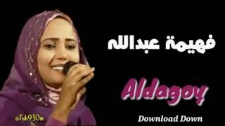 جديد 💤 فهيمة عبدالله الداقوي + رابط تحميل الفيديو  Tuh930m