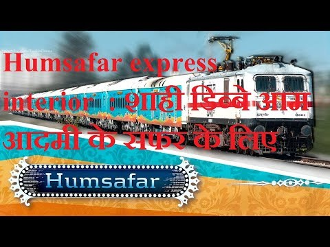 book ticket for Humsafar Express first look | humsafar exp inside view | humsafar upgraded coaches