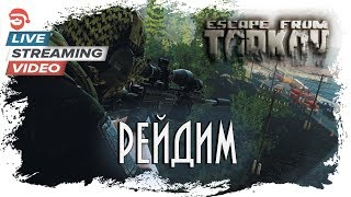 Рейдим Escape From Tarkov