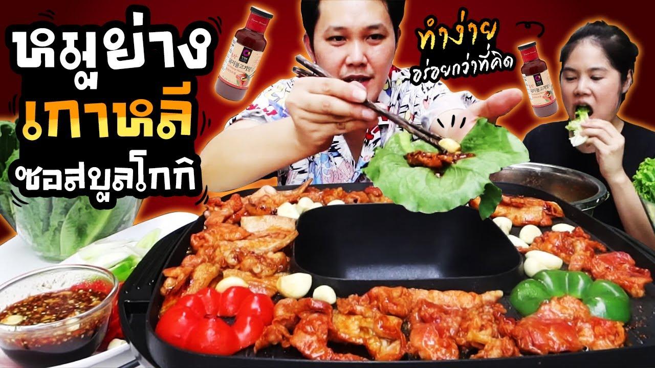 กินหมูย่างเกาหลีซอสบูลโกกิ  หมักเอง ย่างเอง ไม่ง้อร้าน I BB memory