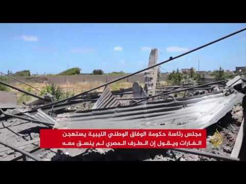 مطالب ليبية بتقديم شكوى ضد الغارات المصرية بدرنة  - نشر قبل 9 ساعة