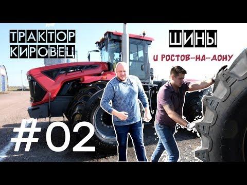 Обзор нового трактора КИРОВЕЦ К7 | Сельхозтехника и широкопрофильные шины на агро выставке на юг...