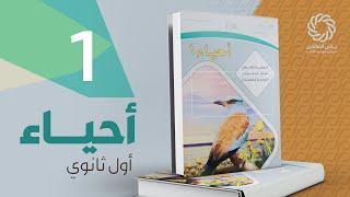مدخل الى علم الأحياء - أول ثانوي