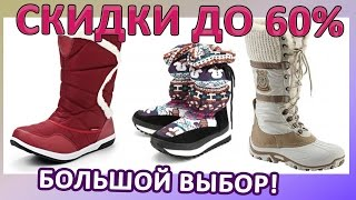 Купить сапоги дутики(, 2014-12-19T16:59:54.000Z)