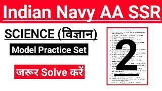 Navy science practice set || Navy practice set || navy practice test 2018 - 2019