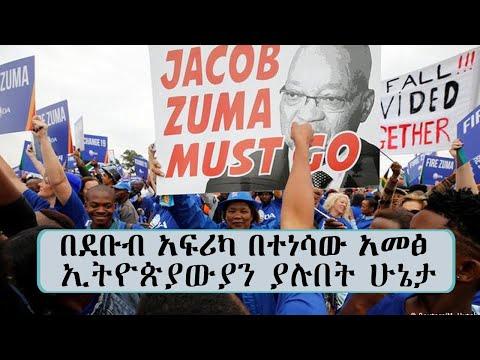 በደቡብ አፍሪካ በተነሳው አመፅ ኢትዮጵያውያን ያሉበት ሁኔታ... Tadias Addis