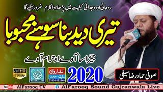 Teri Deed Bina Sohnay Mahboba   Sufi Hammad Raza Saifi   Jamia Hanfia Saifia Bagbanpura 15 05 2018 2