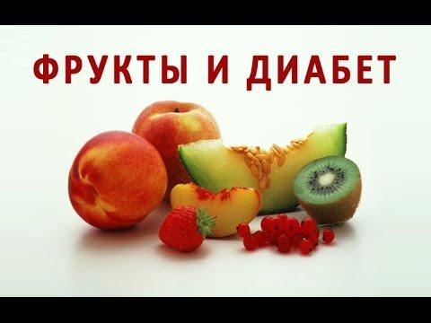 Можно ли есть фрукты при сахарном диабете? Какие фрукты можно есть диабетику, а какие нет | жизньдиабетика | диабетический | диабетиков | сахарный | гликемия | уровень | лечение | диабети | диабета | фрукты