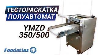 Тестораскаточная машина ATLAS YMZD 350/500(Подробнее о моделях: https://rus.agrozavod.ru/product/testoraskatochnaja-mashina-foodatlas-ymzd-350/ и ..., 2015-07-22T06:31:59.000Z)