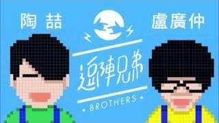 陶喆 × 盧廣仲- 逗陣兄弟 (Cover 一小段)