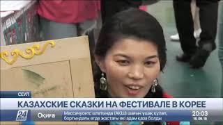 Казахские сказки впервые представили на фестивале в Южной Корее